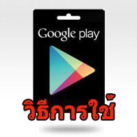 วิธีใช้งาน (เติมเงิน) Google Play Gift Card