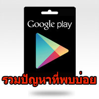 รวมปัญหาที่พบบ่อย [Google Play Gift Card]