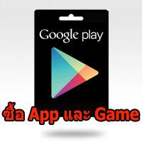 วิธีซื้อแอพด้วยยอดเงินที่เติมเข้าไป [Google Play Gift Card]