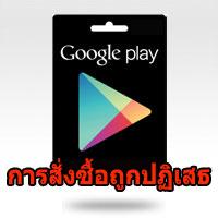 วิธีแก้ปัญหา การสั่งซื้อถูกปฏิเสธเนื่องจากความเสี่ยงสูง [Google Play Gift Card]