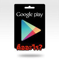 Google Play Gift Card คืออะไร