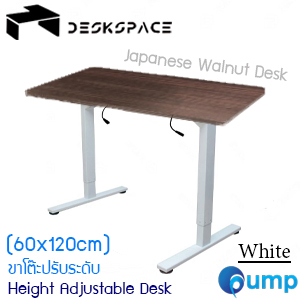 DESKSPACE Height Adjustable (White) + Japanese Walnut Desk Top (120x60 ซม.)