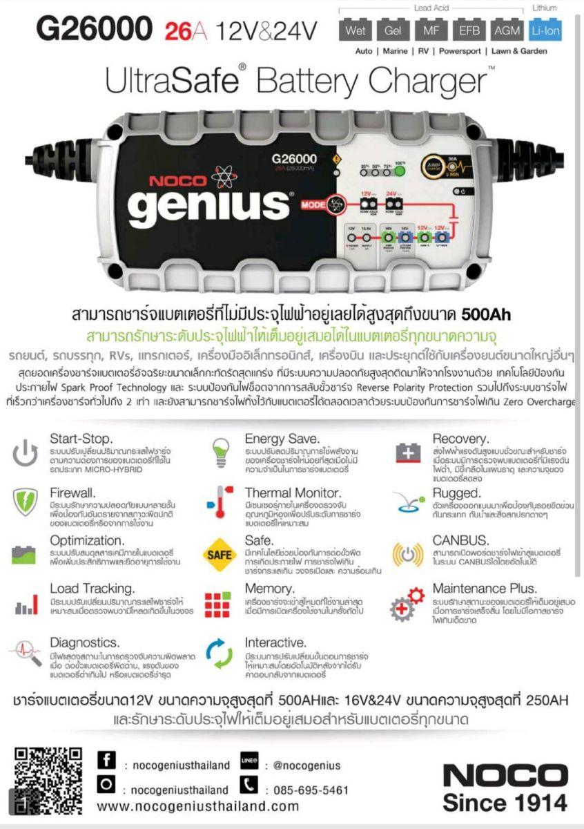 Chargeur de batterie intelligent 12//24V 26A NOCO G26000EU Genius